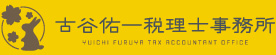 愛媛県西予市のクラウド会計・相続にも対応する古谷佑一税理士事務所
