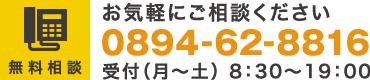 tel:0894-62-8816
